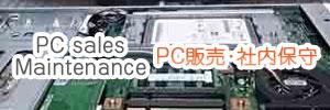 PC販売・社内保守のイメージ